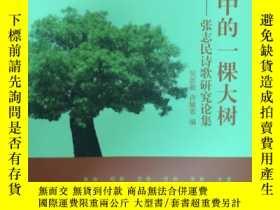 二手書博民逛書店詩林中的一棵大樹:張志民詩歌研究論集【小16開罕見2017年一印