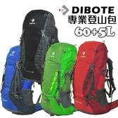 DIBOTE登山包-迪伯特輕量60+5L專業登山包/中長程適用/防潑水/露營/旅遊/旅行後背包【饗樂生活】