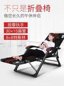 躺椅折疊午休午睡床多功能成人靠椅懶人逍遙沙灘家用便攜椅子WY