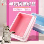 半封閉式貓砂盆貓廁所防濺貓咪便盆 【格林世家】