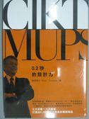 【書寶二手書T3/設計_KJZ】0.2秒的設計力日本包裝設計界第一人打造暢銷商品的秘密_□田史仁