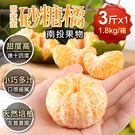 【愛上新鮮】甜蜜蜜砂糖橘1箱(3斤/箱)