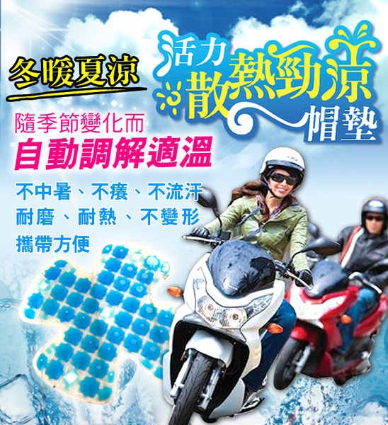 【Miss.Sugar】台灣製專利活力勁涼散熱帽墊(薄荷添加) 安全帽墊 防曬遮陽帽皆適用