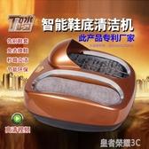 擦鞋器 智慧鞋底清潔機擦鞋機家用全自動懶人擦鞋神器清洗鞋機器YTL 皇者榮耀3C