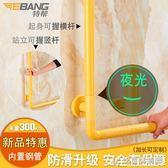 浴室扶手防滑安全浴缸L型老人輔助殘疾人輔助掛牆式淋浴欄桿 NMS快意購物網
