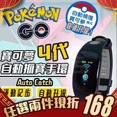 Brook 自動抓寶手環 寶可夢 Pokemon GO 抓寶 可調錶帶 原廠保固 手錶 手遊