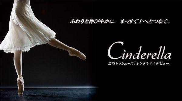 *╮寶琦華Bourdance╭*芭蕾硬鞋系列☆Chacott Cinderella硬鞋【8001CIND】