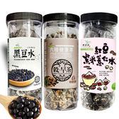 【阿華師茶業】黑豆水/六種健康茶/紅豆紫米薏仁水(30入/茶包) ◆86小舖 ◆