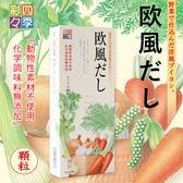 日本 四季彩 歐風野菜調味料 40g 8袋入 調味料 調味 調理包