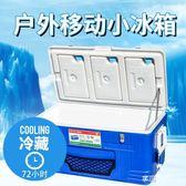 車載戶外冰桶保溫箱便攜外賣送餐冷藏箱商用 食品冰塊保鮮箱家用igo享購
