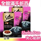 【7.雞肉鮪魚 粉紅 12包/盒】日本 SHEBA DUO 貓食  夾心餡餅 貓咪 餅乾【小福部屋】