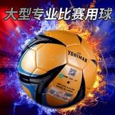 足球專業比賽足球真皮五5號四4號成人無縫熱粘合耐磨高彈性 俏女孩