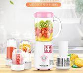 榨汁機家用水果小型全自動果蔬多功能炸果汁料理攪拌機榨汁杯  igo 『魔法鞋櫃』