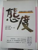 【書寶二手書T6/行銷_ISD】態度-銷售致富的十個習慣_甘道夫