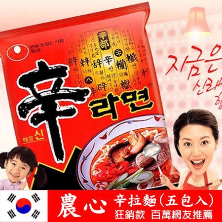 境內版才好吃 韓國 農心 辛拉麵 (五包入) 泡麵 拉麵 辣味 韓式 韓國泡麵 消夜