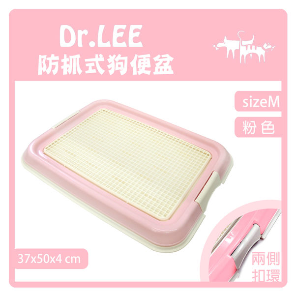 【力奇】Dr. Lee 防抓式平面狗便盆-粉色 (H001B02)