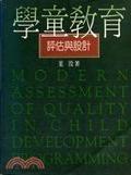 二手書博民逛書店《學童教育評估與設計 = Modern assessment o