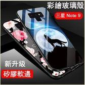 鋼化彩繪 三星 Galaxy Note 9 手機殼 防摔 鋼化玻璃後蓋 PU軟邊 個性彩繪 三星 Note9 全包邊 保護殼