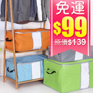 (99免運) 竹炭棉被收納袋 衣物收納袋 防塵袋 收納箱 (單入不挑色)