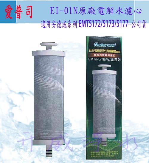 {全省免運費} Anderson 安德成/愛普司電解水機濾心 EI-01N (適用EMT5172 / 5173 / 5177)(原廠公司貨)