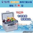 【安伯特】雙制冷/熱型 數位溫控車用行動冰箱(含變壓器) 15公升【DouMyGo汽車百貨】