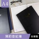 珠友 PL-69013 A4/13K 預約登記簿/顧客訂位/預約本/劃位本/記錄本-Entrepreneur