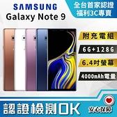 【創宇通訊│福利品】S級保固6個月 SAMSUNG Galaxy Note 9 128GB 4,000mAh電量手機