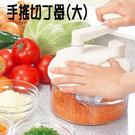 日本製 手搖切丁器 省力迴轉式蔬果調理器 切碎器 切菜機 切丁器 蔬菜水果丁【SV8075】BO雜貨