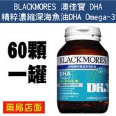 BLACKMORES 澳佳寶 DHA精粹濃縮深海魚油DHA Omega-3(60顆裝/罐) 元氣健康館