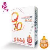 夢17 膜力美肌Q10駐頻緊緻面膜8片/盒