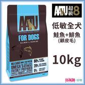英國AATU奧圖 超級8『嚴選鮭魚+鯡魚-低敏無穀挑嘴全齡犬飼料』10kg【搭嘴購】