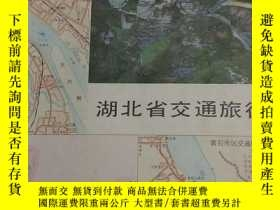 二手書博民逛書店罕見湖北省交通旅行圖1982年11月第一版Y264435 測繪出