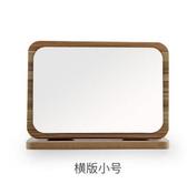 【橫版小號】臺式 折疊公主鏡美容梳妝鏡高清鏡面