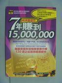 【書寶二手書T1/投資_GAL】經濟蕭條中7年賺到15000000_柏竇.薛佛, 張淑惠