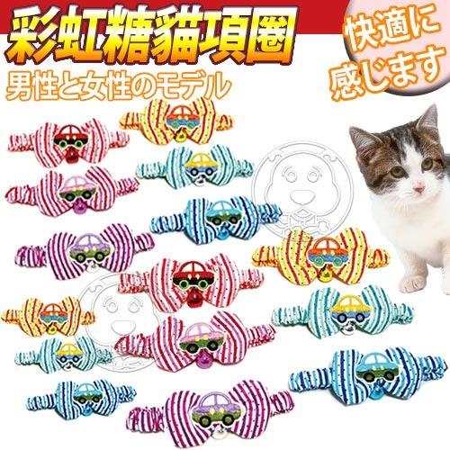 【培菓平價寵物網】DAB PET》可愛貓咪彩虹糖貓項圈S號13mm*20mm