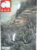 【書寶二手書T2/雜誌期刊_BAP】藝術家_377期_亞洲當代藝術雙年展特別報導