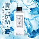 HARU .RICH 伊蘭極潤水溶性潤滑液(150ml)