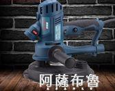 打磨機 牆面打磨機牆壁砂紙機膩子砂光機電動多功能磨砂機自吸無塵拋光機 阿薩布魯