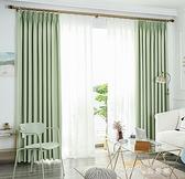 現代簡約客廳臥室窗簾成品歐式落地飄窗全遮光布遮陽北歐風窗簾布 【全館免運】