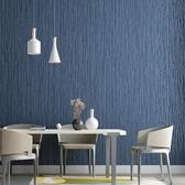 酒店工程豎條紋壁紙素色無紡布牆紙客廳現代簡約臥室純色家裝壁紙 NMS名購居家