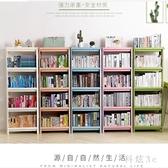 學生家用簡易兒童書櫃飄窗塑料經濟型書架簡約現代落地收納置物架JA8408『科炫3C』