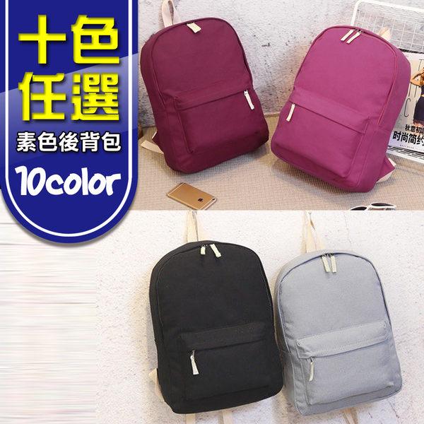韓版後背包 純色後背包 學生書包 帆布後背包 手提包 休閒背包 肩背帆布包 雙肩背包 休閒包