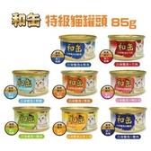 PRO毛孩王【單罐】和罐 貓罐 貓罐頭 貓罐85g
