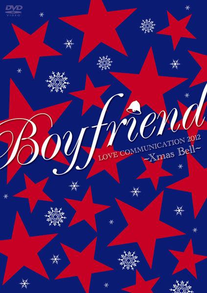 BOYFRIEND LOVE COMMUNICATION 2012 演唱會DVD  ~Xmas Bell~ (音樂影片購)