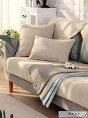 沙發罩 沙發墊四季通用布藝套罩全包蓋靠背巾防滑中式純色三人坐墊子棉麻