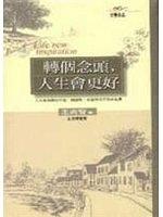 二手書博民逛書店 《轉個念頭,人生會更好》 R2Y ISBN:9578513844│王尚智
