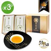 【御田】頂級黑羽土雞精品手作薑黃滴雞精(10入禮盒x3盒)
