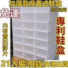 【台灣製專利鞋盒 21入裝】加厚款掀蓋式...