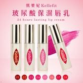 Kellefit 凱樂妃 玻尿酸保濕唇乳 6g (042)【櫻桃飾品】【30561】