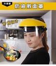 廚房炒菜防油煙面罩透明防油濺防燙面具罩女做飯專用神 洛小仙女鞋